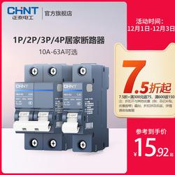 【新品】正泰空气开关NB3断路器63A总空开家用1P短路保护2P空调