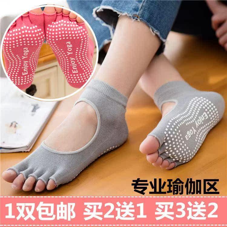 防滑漏指袜儿童健身防臭分趾袜子瑜伽袜夏五指袜可穿脚趾舞蹈袜环