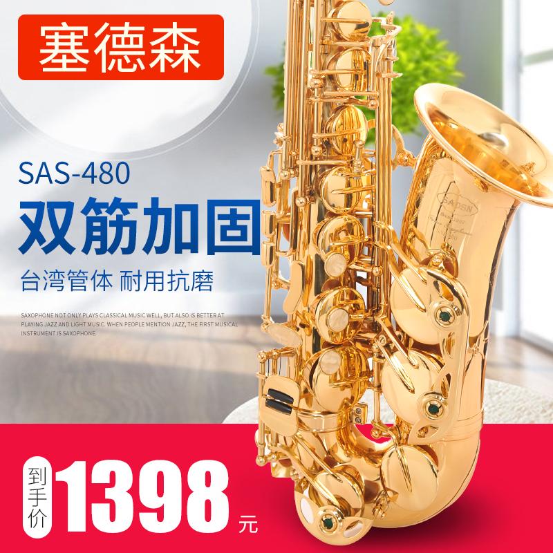 塞德森萨克斯 降E调中音萨克斯风管乐器双筋加固升级正品成人初学