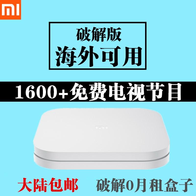 小米盒子4增强4c海外版4k网络国外满432.10元可用1元优惠券
