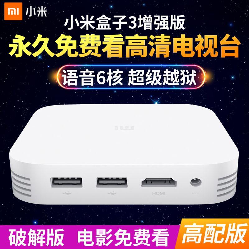 小米盒子3增强版网络机顶盒高清电视WiFi家用4海外越狱安卓播放器
