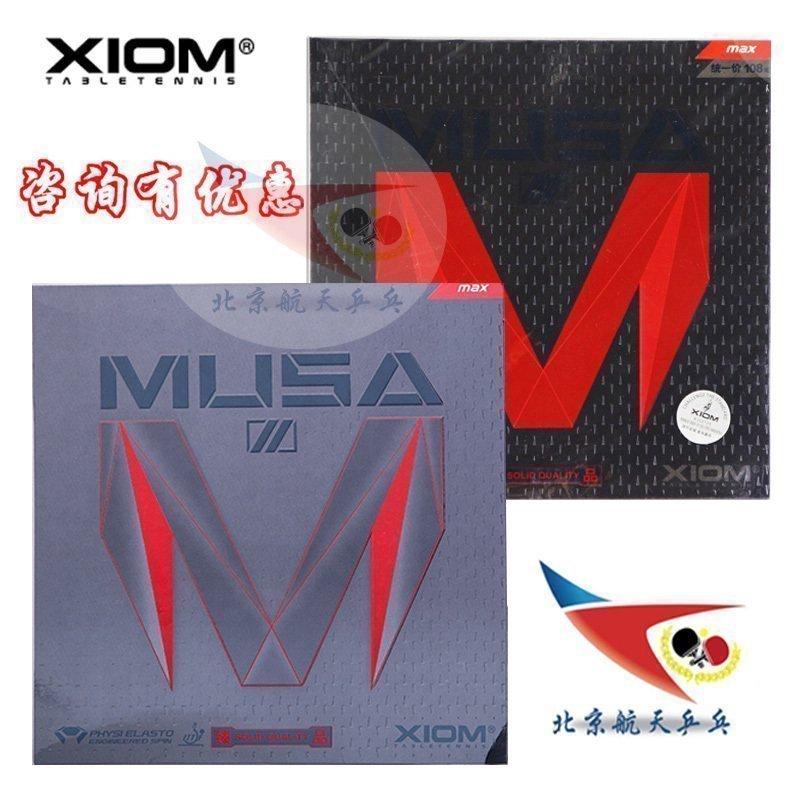 北京航天 XIOM骄猛乒乓球胶皮MUSA魔煞2二代套胶3三代反胶套胶