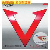 北京航天 XIOM骄猛红V唯佳速度VEGA乒乓球胶皮紫V套胶79-009