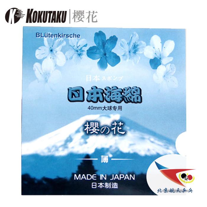 北京航天 KOKUTAKU乒乓球底板套胶皮 单海绵棉樱花系列正品行货