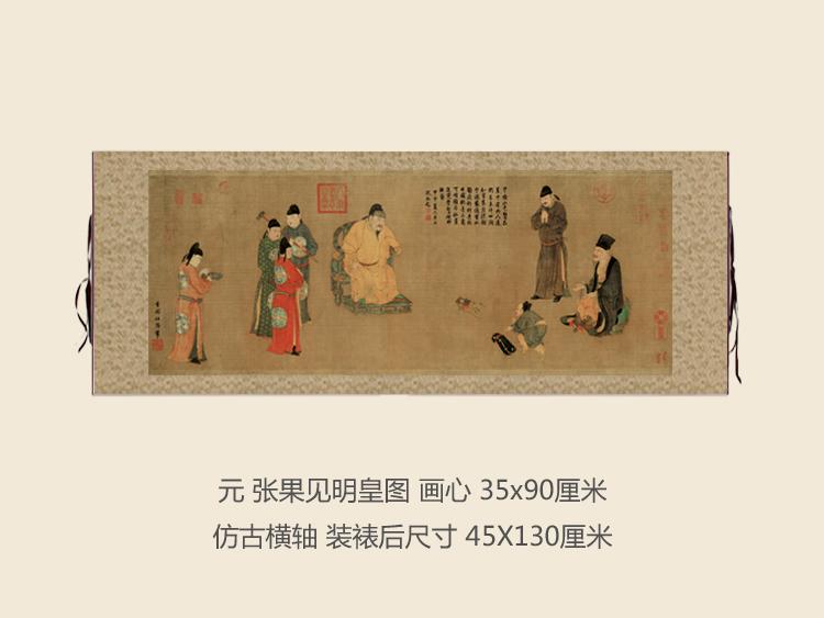 元张果见明皇图卷仿古画名画真迹复制品挂轴古代中式卷轴玄关画