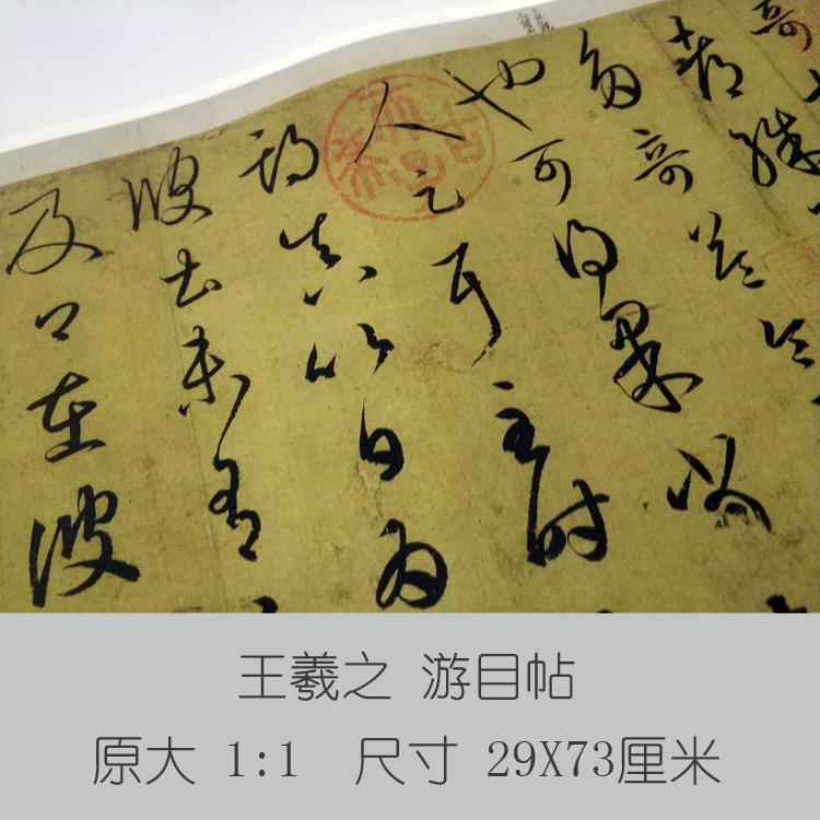 字帖行书仿古书画名家真迹书法作品古代书法复制品王羲游目帖字画