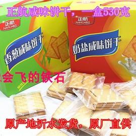 正航葱香咸味饼干 正航梳打饼干 奶盐咸味饼干 530克 一盒就包邮