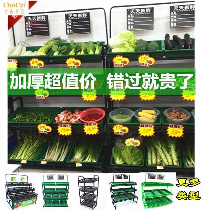超市水果货架展示架子三层靠墙多功能便利店果蔬架卖水果蔬菜货架