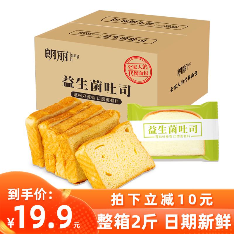 朗丽益生菌吐司面包整箱切片乳酸菌蛋糕零食1kg手撕营养早餐食品