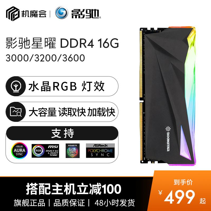 影驰星曜DDR4 3000/3200/3600 16G RGB电脑游戏内存条