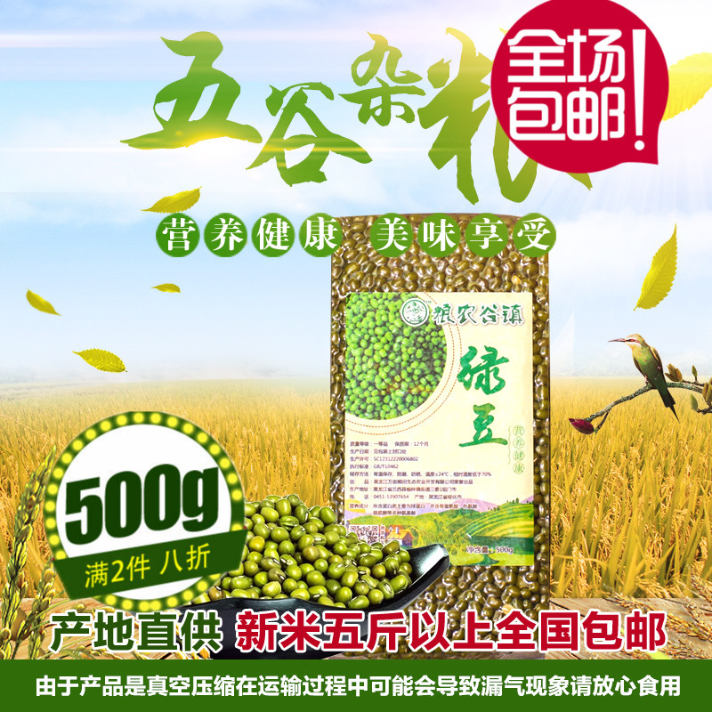 粮农谷镇东北特产绿豆500G绿豆粥营养五谷杂粮真空包装1斤包邮(用11.11元券)
