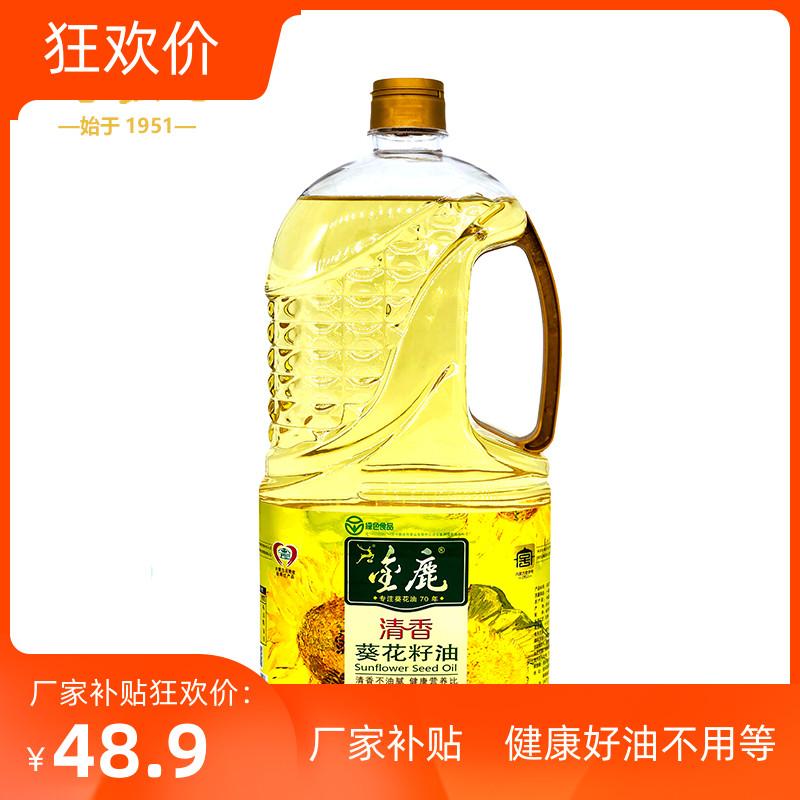 内モンゴルの老舗の鹿のすがすがしい香りのヒマワリの種の油の食用油の食糧と食用油の緑色の食品の1.8 L