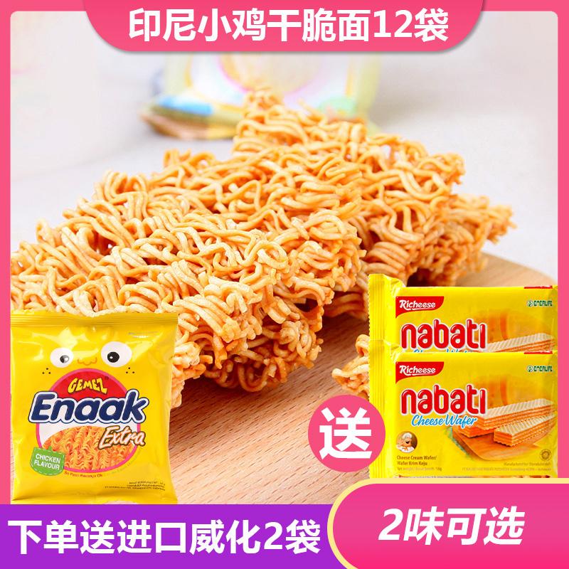 印尼进口gemez enaak小鸡干脆面30g*12袋 网红点心面膨化零食小吃