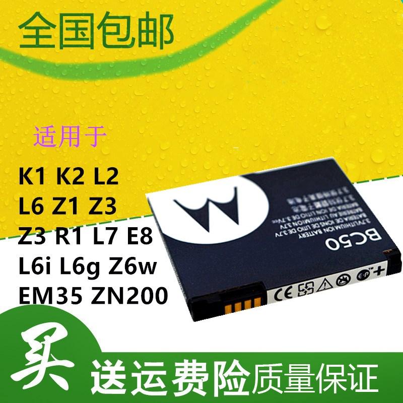 手�C�池BC50 �池 E8 L2 L6 L6i L6g L7 L7C K1 K2 R1手�C�池