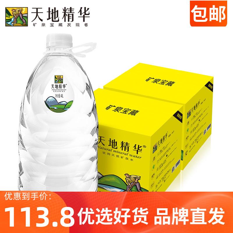 天地精华 天然矿泉水 4L*4桶*2箱 饮用水非纯净水整箱包邮
