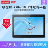 Lenovo/联想 TB-X704F骁龙625八核安卓王者吃鸡平板电脑800万摄像