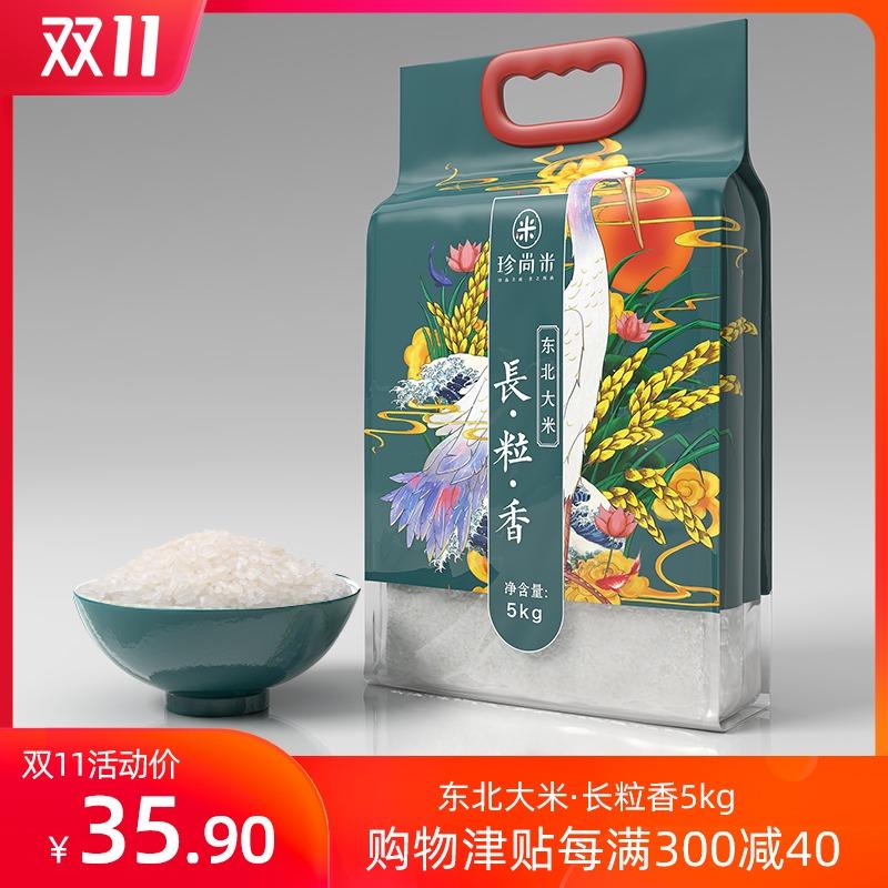 珍尚米东北10斤长粒香黑龙江粳米