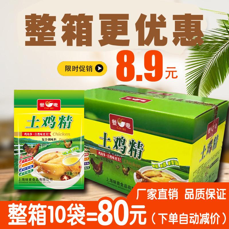 Вкус куриного цыпленка большой мешковой курицы горячего горшка приправы масса MSG 1000г FCL коммерческая оптовые продажи бесплатная доставка по китаю