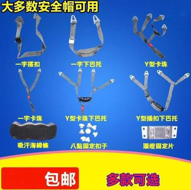 Y-type, Y-type jaw belt, D-type accessory, hat belt, safety helmet, lower jaw belt, safety helmet buckle of Bator construction site