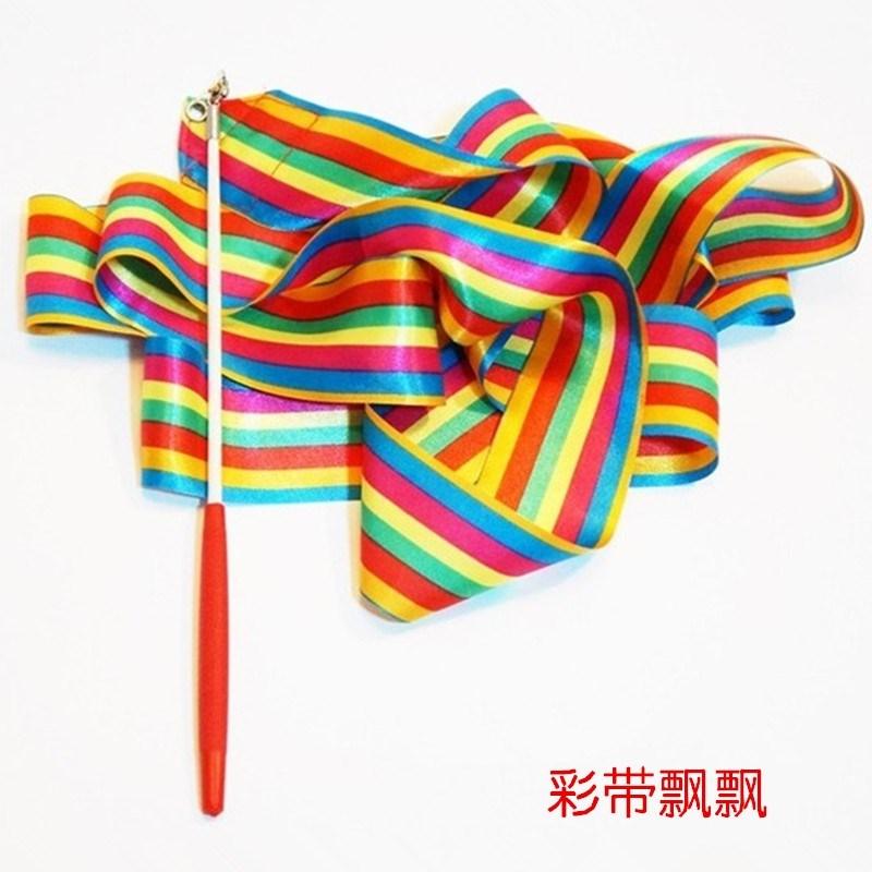 跳舞用的彩带艺术体操彩带舞蹈演出道具跳舞丝带儿童玩具飘带体。