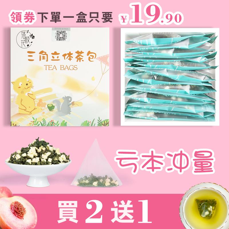 果香三角立体茶包乌龙茶茶包