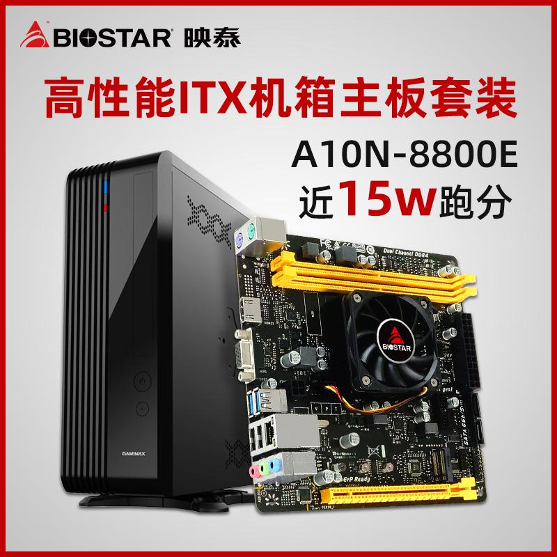 映泰A10N-8800E集成四核CPU R7显卡ITX主板机箱电源内存条SSD套装