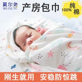 初生婴儿包巾产房包单纯棉防惊跳襁褓新生抱被包被用品春秋裹布薄图片