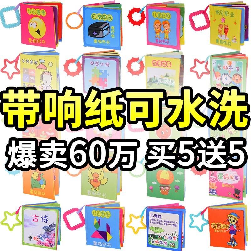 幼儿宝宝布书早教婴儿6-12个月撕不烂布卡翻翻书学前看图识字物卡