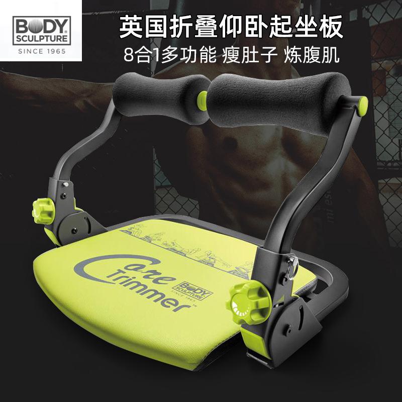 英国Body Sculpture仰卧起坐练腹肌健身运动器材家用减肥强腰瘦肚