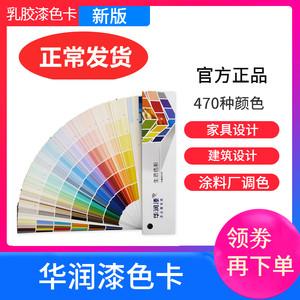 正版 华润色卡 华润漆色卡 墙面漆 木器漆 乳胶漆 470种标准颜色
