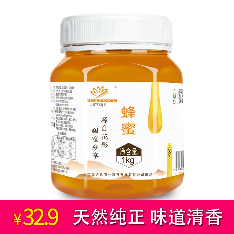 花彤蜂蜜 农家自产百花蜜野生蜜源纯正天然蜂场自采多花蜂蜜1000g
