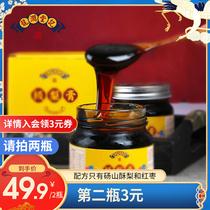 龙润堂记极梨膏280g瓶手工秋梨膏儿童老人砀山梨膏