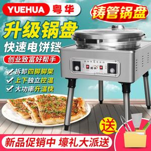 粤华80铸管电热商用电饼铛大型烤饼机数码温控双面节能型锅烙饼锅