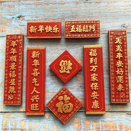 新年對聯文字中國風磁性貼創意立體3d裝飾冰箱貼春聯吸鐵石磁力圖片