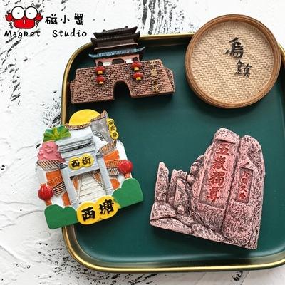 中国城市冰箱贴立体各地平遥泰山长沙西塘乌镇旅游纪念品景点装饰