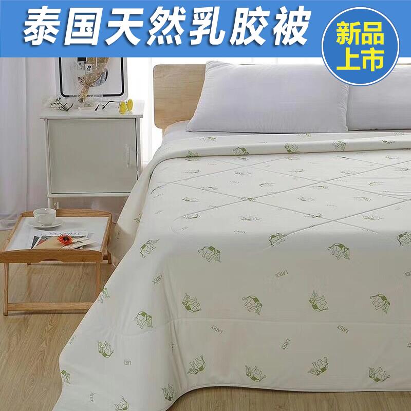 Тайский натуральный импортный латекс был оборудован кондиционером один Двустворчатое летнее прохладное одеяло было одеялом для одеяла