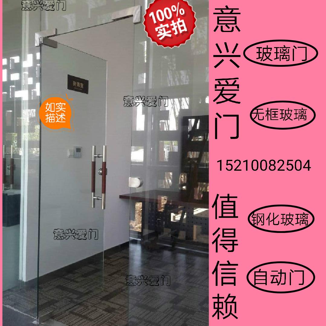 北京はガラスの扉をインストールしてガラスの扉を強化して補修します。