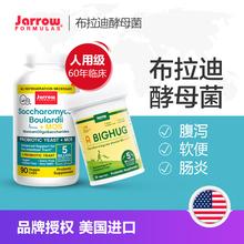 美国布拉迪酵母益生菌布拉氏成人调理肠胃腹泻 猫狗可用Jarrow