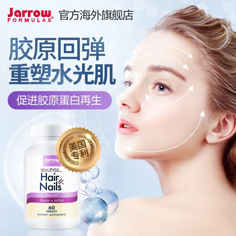 美国月神胶原蛋白美颜片 口服collagen美容 白 抗衰老 进口Jarrow