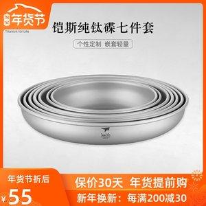 keith铠斯钛碟 圆盘菜盘蒸盘菜碟子圆形平底浅盘饭盘纯钛餐具