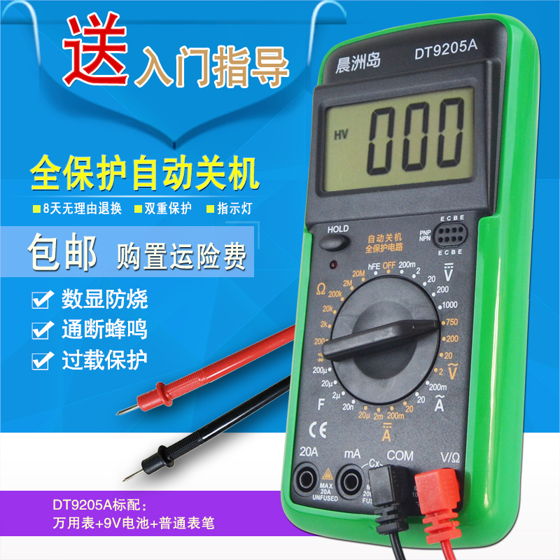 包邮DT9205A晨洲岛高精度数字万用表万能表万用电表自动关机防烧