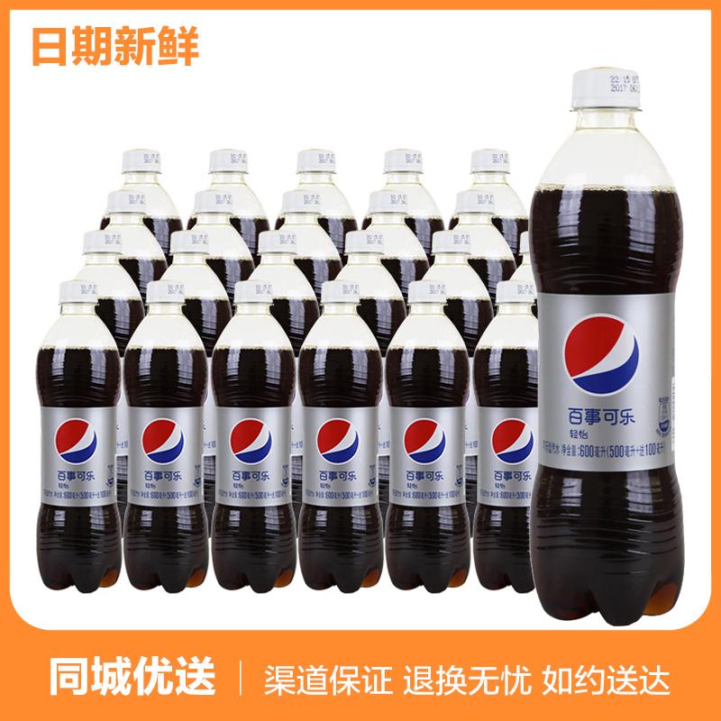 百事可乐 轻怡可乐600ml*24瓶 整箱 江浙沪皖包邮