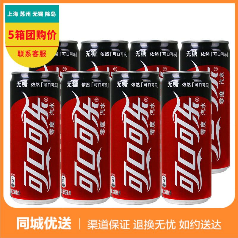 可口可乐 零度无糖可乐汽水330ml*8罐 包邮