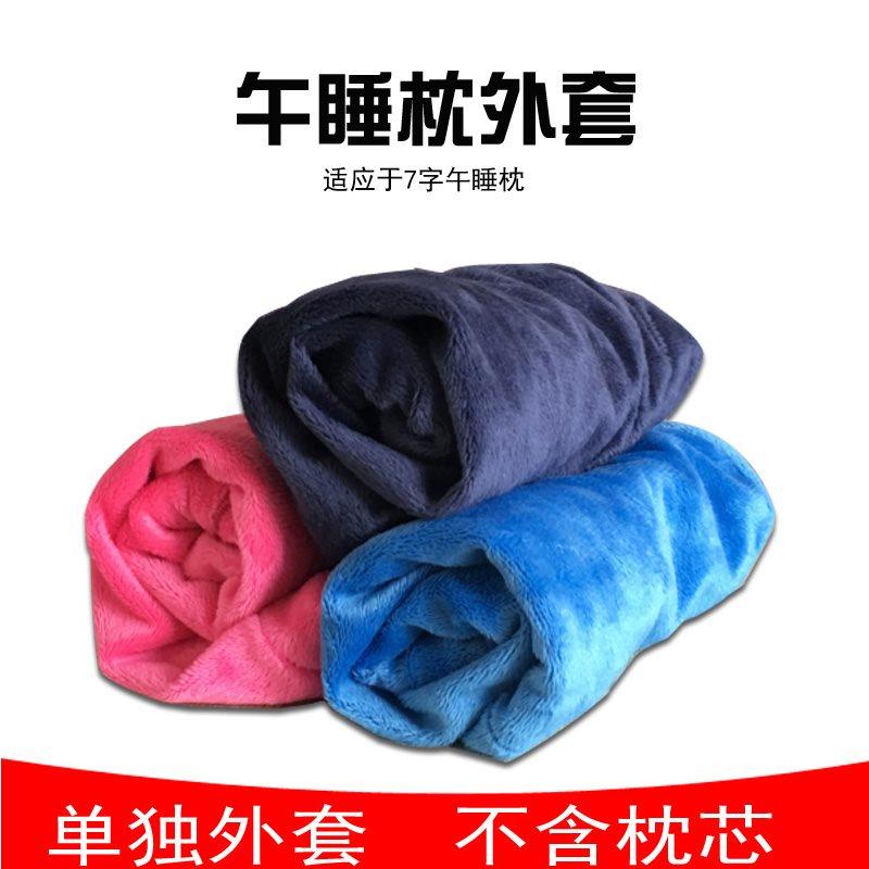 靓绣坊枕冰丝怕怕枕单独不含芯午睡枕套夏季