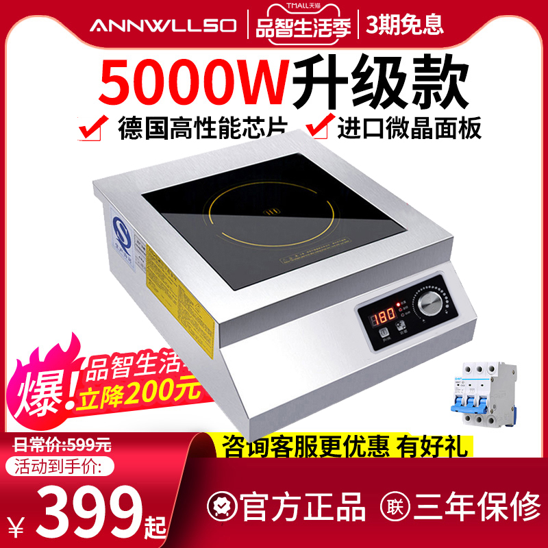 Annwllso commercial induction cooker high power 3500W / 5000W household restaurant stir fried commercial induction cooker