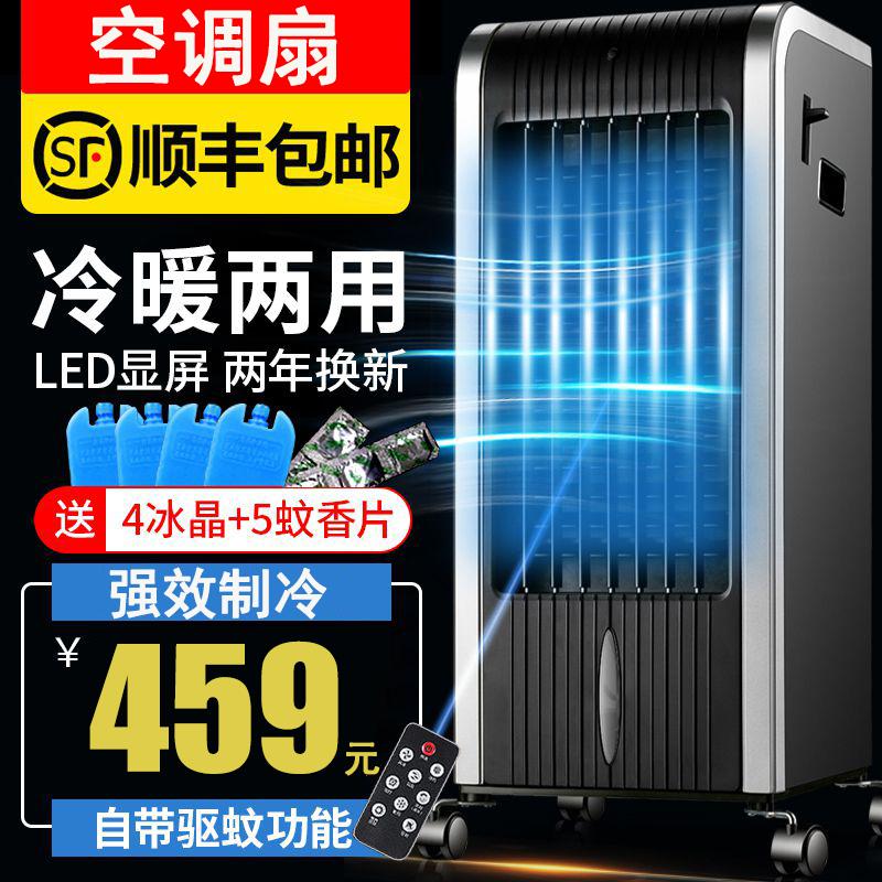 热销0件需要用券2019新款冷暖两用冷风扇制冷空调带冰晶加水加冰负离子卧室办公室