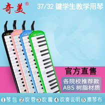 Chimei Genuine gag piano 32 keys 37 keys Student children Beginners Mouth Piano Classroom special teaching instrument