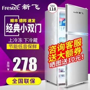 领20元券购买新飞冰箱家用双门小型宿舍办公室单人用双开门三门冷冻迷你小冰箱