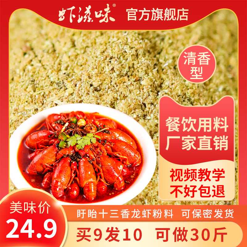 盱眙龙虾调料清香型十三香小龙虾调料包炒海鲜香辣味餐饮商用批发
