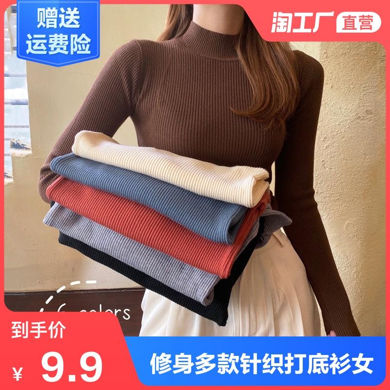 针织打底衫秋冬女装新款港味修身长袖...
